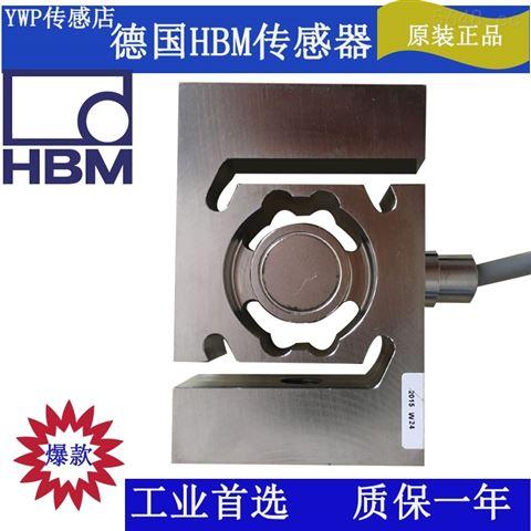 德国HBM力传感器不锈钢材质S9M/500N