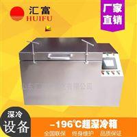 粉末冶金模具深冷箱 冶金零件深冷处理设备